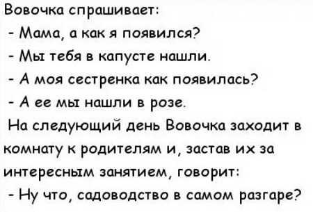 Анекдоты Про Вовочку Смешные До Слез