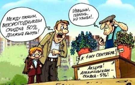 анекдоты про школу для детей приличные с картинками