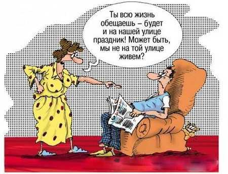 анекдоты про мужа и жену смешные