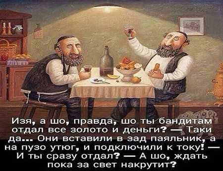 анекдот про еврея ржачный
