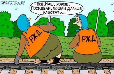 анекдот про железную дорогу