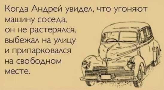 анекдоты про машины в картинках