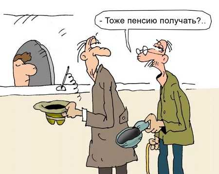 анекдоты про пенсию