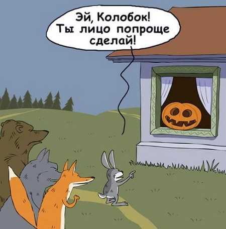 анекдот про зверей в лесу