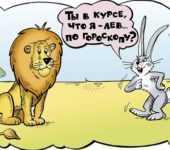 анекдоты про льва