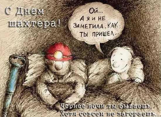Анекдоты про шахтеров