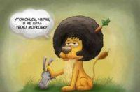 ржачный анекдот про льва