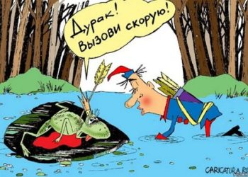 Про русских