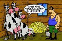 анекдоты про сельское хозяйство