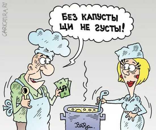 Анекдоты про кухню и готовку еды