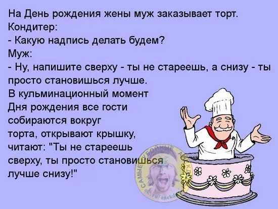 Анекдоты про кулинаров и кондитеров