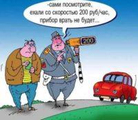 улетный анекдот про водителя