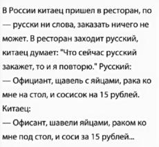 анекдот про россию