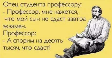 анекдот про студента