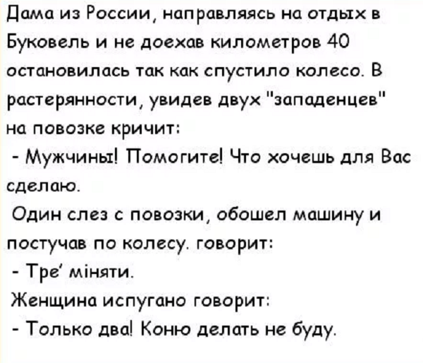свежий анекдот про русских