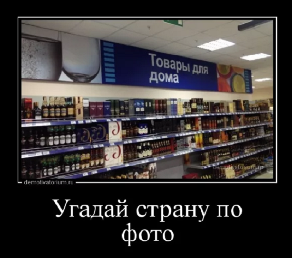 улетный прикол о россии а