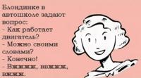 анекдоты про блондинок