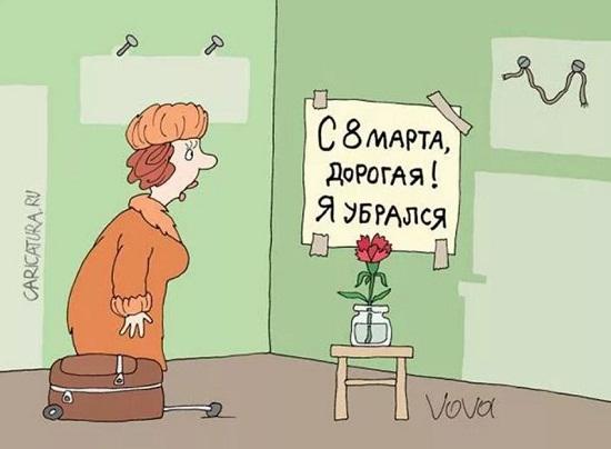 8 марта смешные картинки (19)
