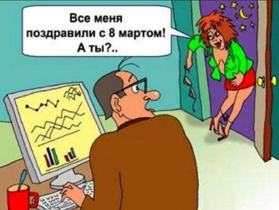8 марта смешные картинки (21)