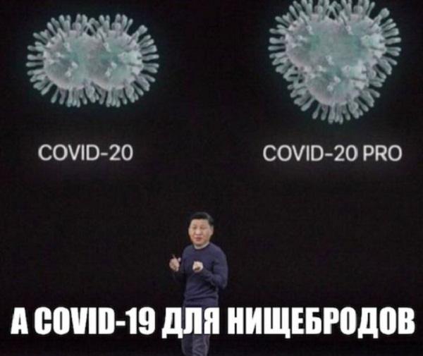 Приколы про коронавирус картинки с надписями