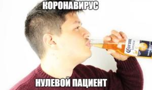 шутки о коронавирусе
