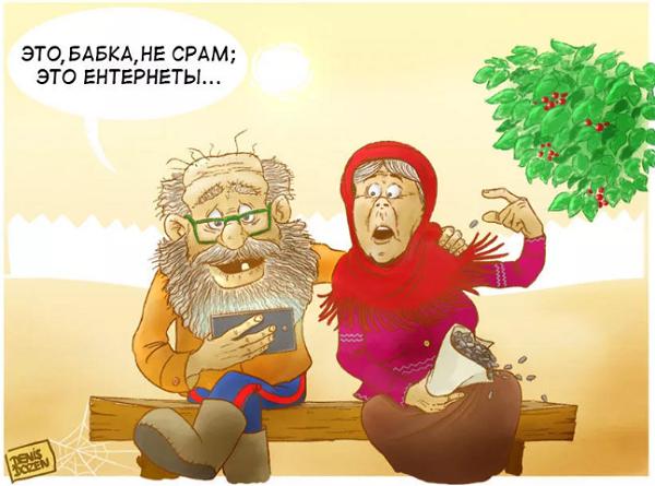 анекдоты про бабушек и дедушек аа