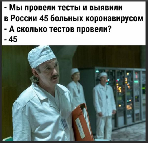 мемы про коронавирус (9)