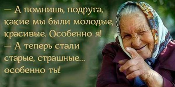 ржачная шутка про бабушку аа