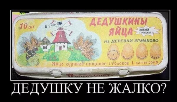 веселый прикол про яйца АА
