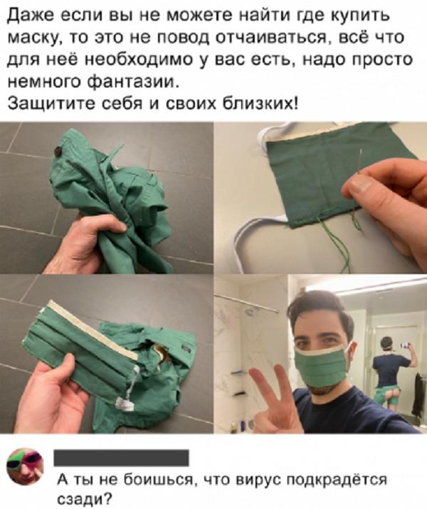 ржачная шутка про маски рф аа