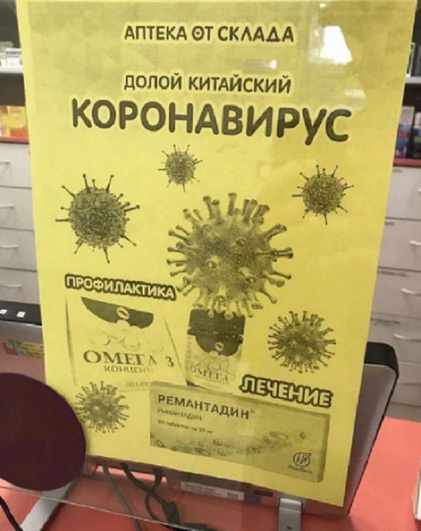 веселый анекдот о коронавирусе рф нема аа