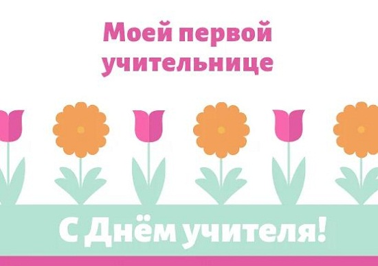 С Днем учителя (2)