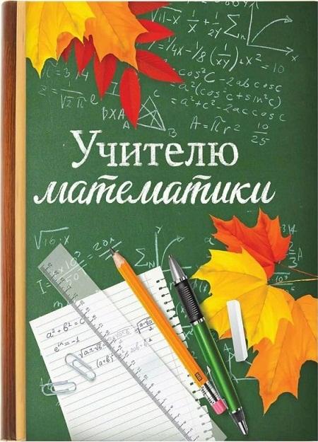 С Днем учителя (5)