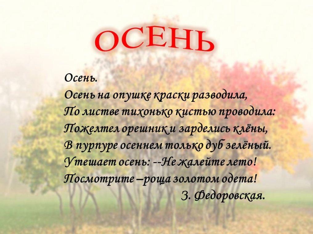 Стихи про осень Б (2)