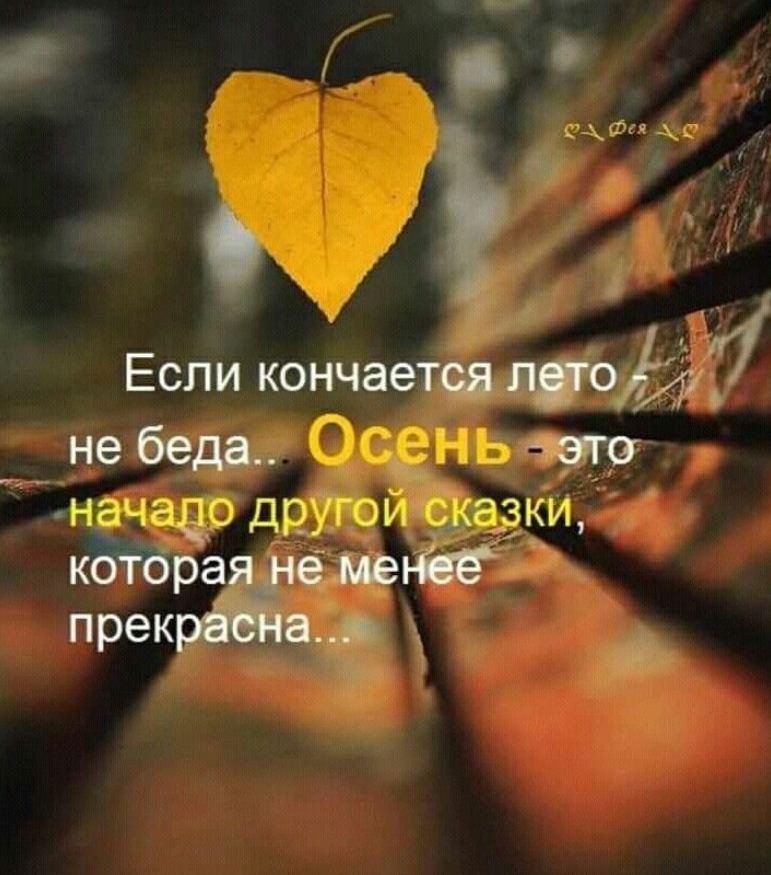 Стихи про осень р