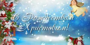 стихи с рождеством христовым