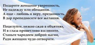 стихи о женщине