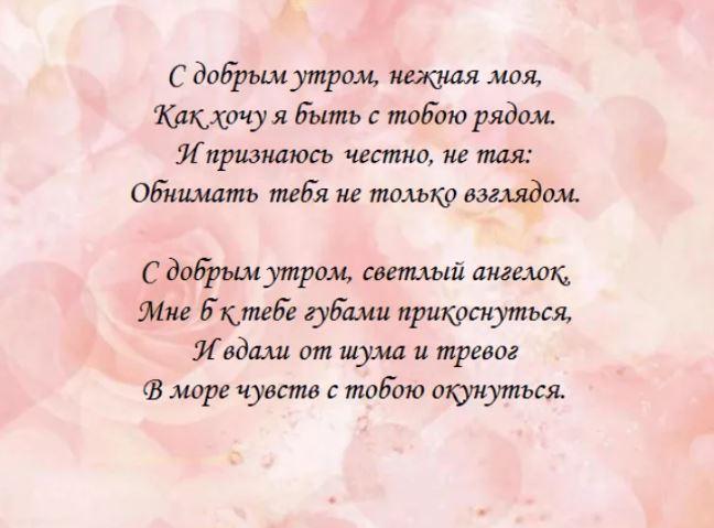 стихи женщине