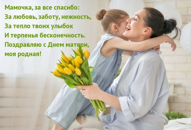 стихи маме рф (2)