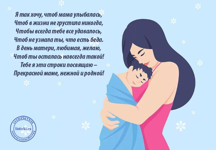 стихи маме