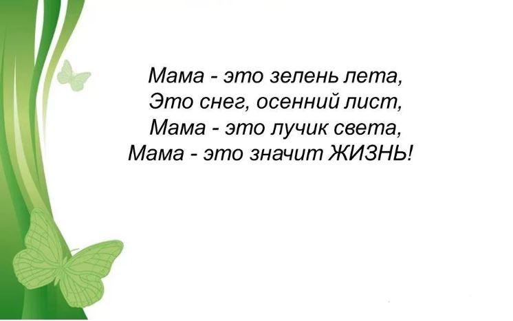 стихи о матери