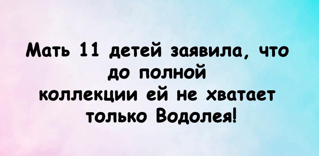 ржачные анекдоты 11.09.2021