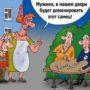 Гусь свинье не товарищ, но иногда они встречаются в колбасе — свежие анекдоты смешные